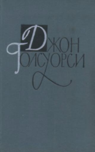 Собрание сочинений в 16 томах. Том 2. Сага о Форсайтах. Книга 2
