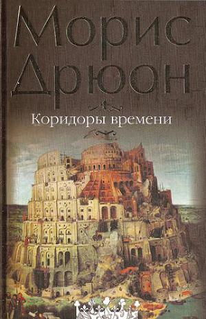 Собрание сочинений в 19 томах. Том 18. Коридоры времени