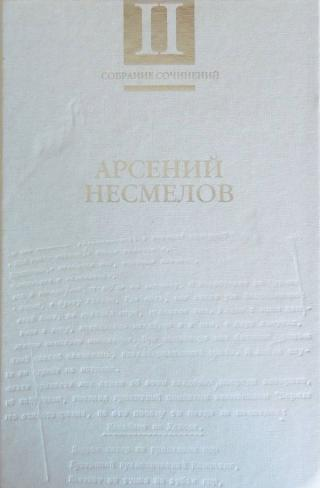 Собрание сочинений в 2-х томах. Т.II: Повести и рассказы. Мемуары.