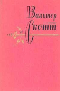 Собрание сочинений в 20 томах. Том 7