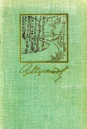Собрание сочинений в 3-х томах. Т. I.