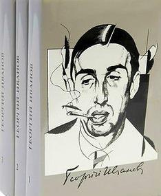 Собрание сочинений в 3-х томах. Том 3. Мемуары. Литературная критика.