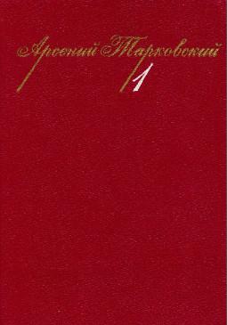 Собрание сочинений в 3-х тт. Том 1.