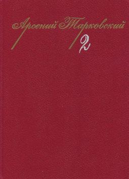 Собрание сочинений в 3-х тт. Том 2.