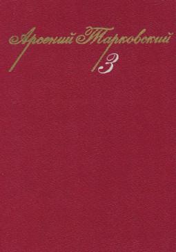 Собрание сочинений в 3-х тт. Том 3