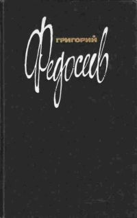 Собрание сочинений в 3 томах т.3