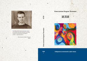 Собрание сочинений в 3 томах. Том 1. ИЛИ