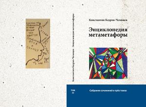 Собрание сочинений в 3 томах. Том 3. Энциклопедия метаметафоры