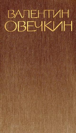 Собрание сочинений в 3 томах. Том 3