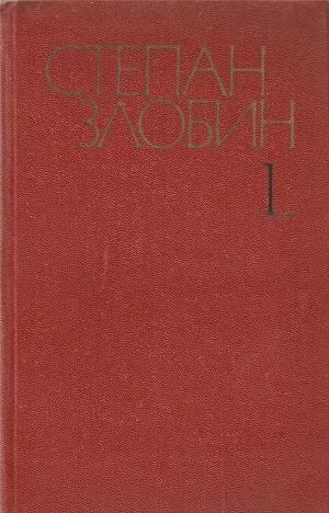 Собрание сочинений в 4-х томах. Том 1-й