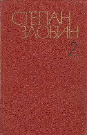 Собрание сочинений в 4-х томах. Том 2-й