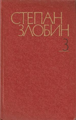 Собрание сочинений в 4-х томах. Том 3-й
