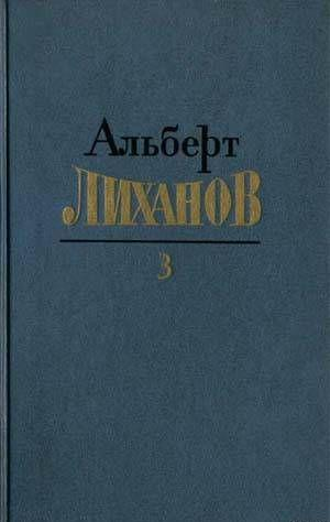 Собрание сочинений в 4-х томах. Том 3