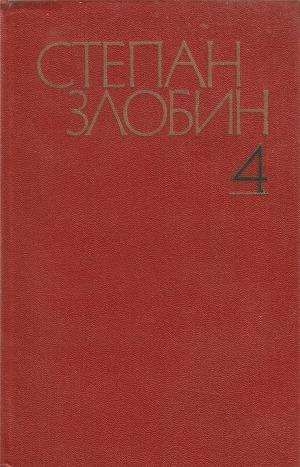 Собрание сочинений в 4-х томах. Том 4-й