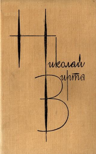Собрание сочинений в 4 томах. Том 1. Вечерний звон