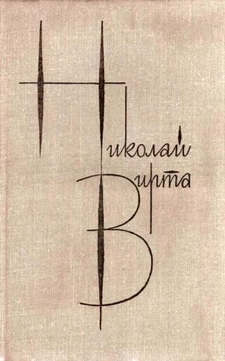Собрание сочинений в 4 томах. Том 3. Закономерность