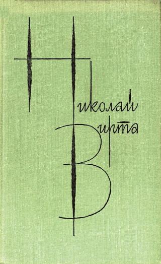 Собрание сочинений в 4 томах. Том 4. Рассказы и повести