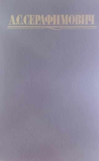 Собрание сочинений в 4 томах. Том 4. Рассказы. Очерки