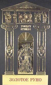 Собрание сочинений в 5-ти томах. Том 5. Золотое руно