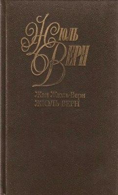 Собрание сочинений в 50 томах. Том 01. Жан Жюль-Верн. Жюль Верн