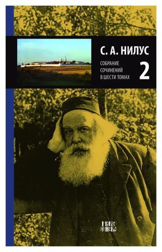 Собрание сочинений в 6 томах. Том 2