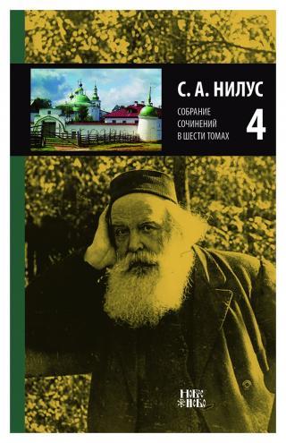 Собрание сочинений в 6 томах. Том 4