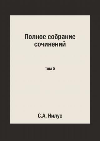 Собрание сочинений в 6 томах. Том 5
