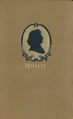 Собрание сочинений в 7 томах. Том 2. Драмы