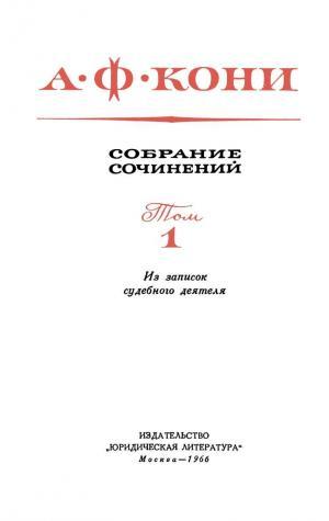 Собрание сочинений в 8 томах. Том 1. Из записок судебного деятеля
