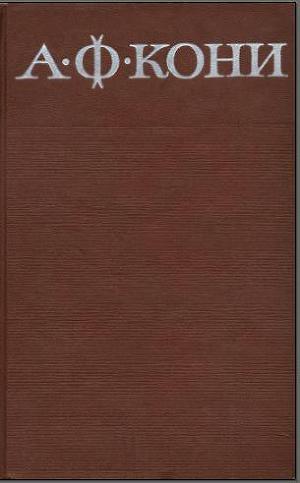 Собрание сочинений в 8 томах. Том 4. Правовые воззрения А.Ф. Кони
