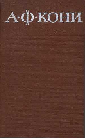 Собрание сочинений в 8 томах. Том 5. Очерки биографического характера