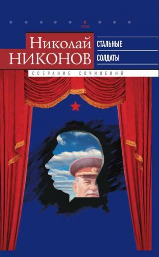 Собрание сочинений. В 9 т. Т. 6. Стальные солдаты. Страницы из жизни Сталина