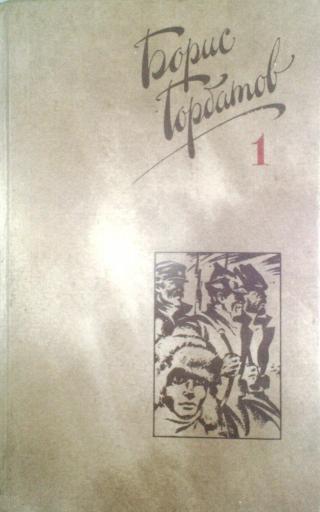 Собрание сочинений в четырех томах. 1 том
