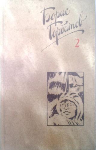 Собрание сочинений в четырех томах. 2 том