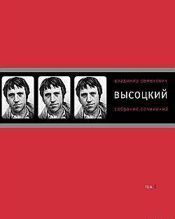 Собрание сочинений в четырех томах. Том 1. Песни.1961–1970