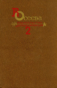 Собрание сочинений в четырех томах. Том 2.