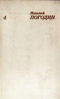 Собрание сочинений в четырех томах. Том 4.