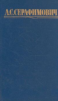 Собрание сочинений в четырех томах. Том 4