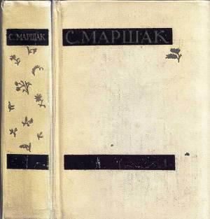Собрание сочинений в четырех томах. Том первый. Стихи, сказки, песни