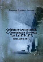 Собрание сочинений в десяти томах. том 1