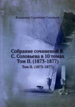 Собрание сочинений в десяти томах. том 2