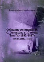 Собрание сочинений в десяти томах. том 4