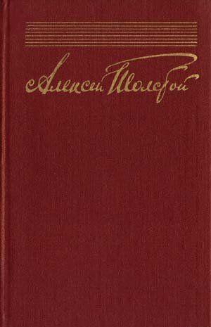 Собрание сочинений в десяти томах. Том 9