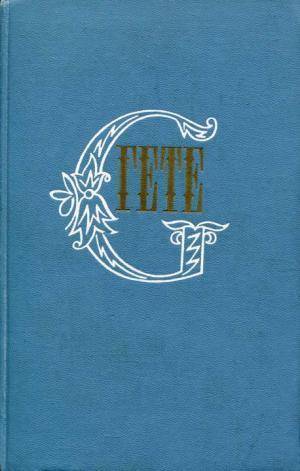 Собрание сочинений в десяти томах. Том третий. Из моей жизни: Поэзия и правда