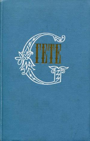 Собрание сочинений в десяти томах. Том восьмой. Годы странствий Вильгельма Мейстера, или Отрекающиеся