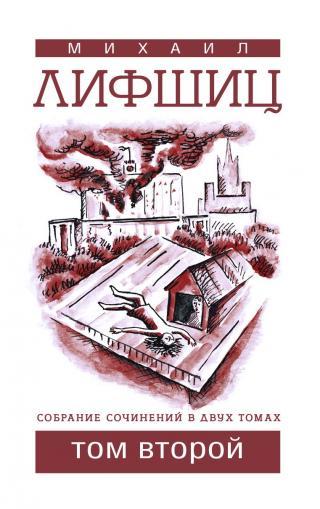 Собрание сочинений в двух томах. Том второй.