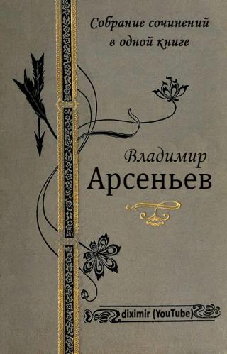 Собрание сочинений В. К. Арсеньева в одной книге [Компиляция]