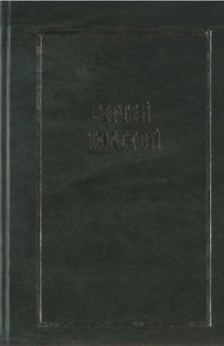 Собрание сочинений в пяти томах (шести книгах). Т.1