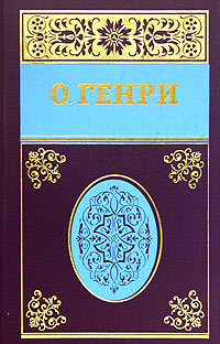Собрание сочинений в пяти томах Том 3