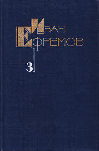 Собрание сочинений в пяти томах. Том третий